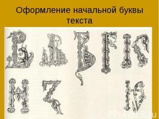 Оформление начальной буквы текста