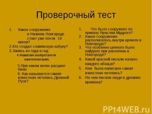 Проверочный тест Какое сооружение в Нижнем Новгороде стоит уже почти 10 веков? 2