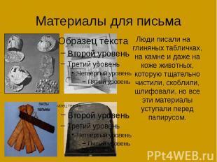 Материалы для письма Люди писали на глиняных табличках, на камне и даже на коже