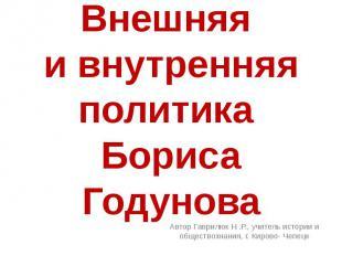 Внешняя и внутренняя политика Бориса Годунова Автор Гаврилюк Н .Р., учитель исто