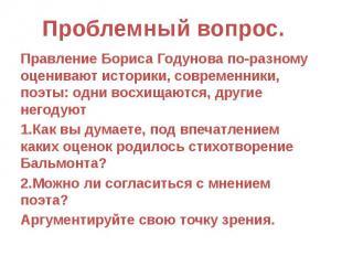 Проблемный вопрос. Правление Бориса Годунова по-разному оценивают историки, совр