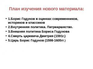 План изучения нового материала: 1.Борис Годунов в оценках современников, историк