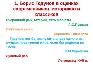 1. Борис Годунов в оценках современников, историков и классиков Вчерашний раб, т