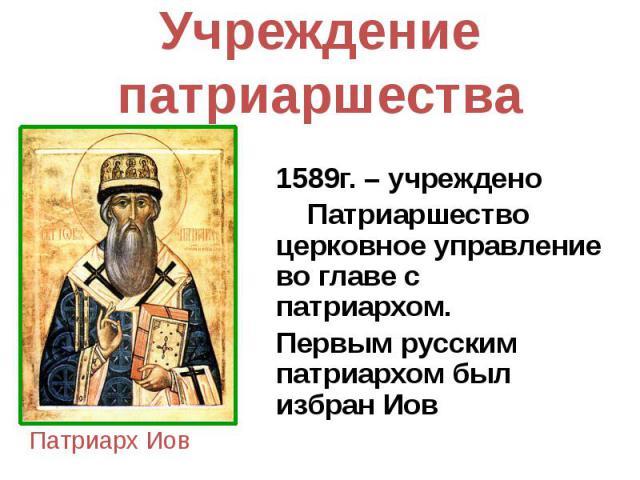 Учреждение патриаршества Патриарх Иов