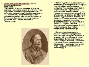 """В 1847 году Соловьев закончил докторскую диссертацию """"История отношений меж"""