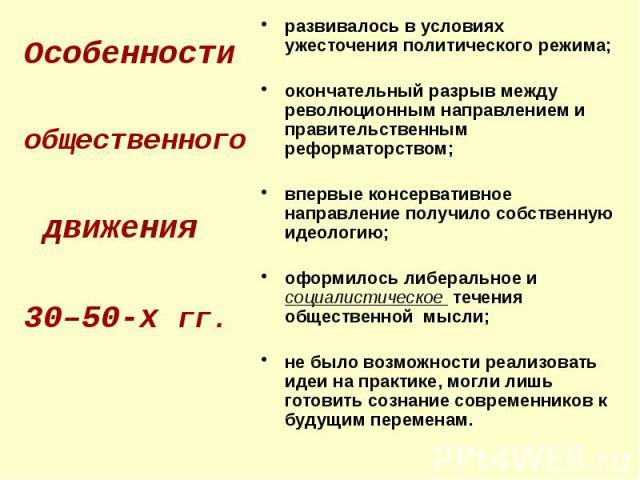 Особенности общественного движения 30–50-х гг.