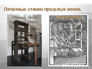 Печатные станки прошлых веков.