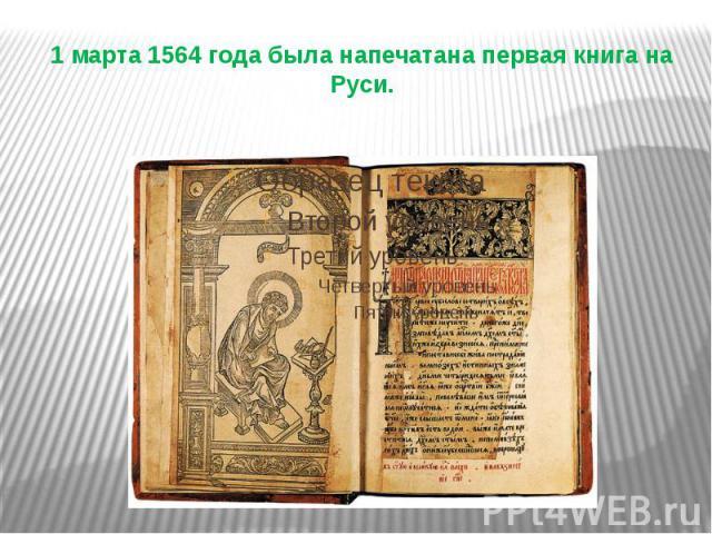 1 марта 1564 года была напечатана первая книга на Руси.