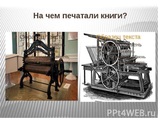 На чем печатали книги?