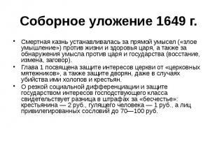 Соборное уложение 1649 г. Смертная казнь устанавливалась за прямой умысел («злое