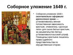 Соборное уложение 1649 г. Соборное уложение 1649 г. окончательно оформило крепос