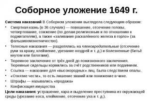 Соборное уложение 1649 г. Система наказаний В Соборном уложении выглядела следую