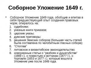 Соборное Уложение 1649 г. Соборное Уложение 1649 года, обобщив и впитав в себя п