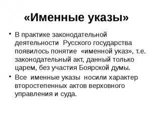 «Именные указы» В практике законодательной деятельности Русского государства поя