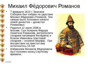 Михаил Фёдорович Романов 7 февраля 1613 г. Земским Собором был избран на царстви