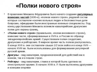 «Полки нового строя» В правление Михаила Фёдоровича было начато создание регуляр