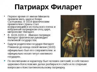 Патриарх Филарет Первое время от имени Михаила правили мать царя и бояре Салтыко