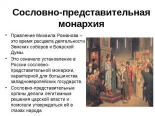 Сословно-представительная монархия Правление Михаила Романова – это время расцве