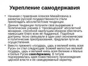 Укрепление самодержавия Начиная с правления Алексея Михайловича в развитии русск
