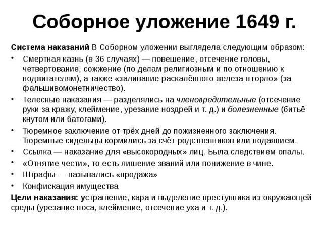 Соборное уложение 1649 г. Система наказаний В Соборном уложении выглядела следующим образом: Смертная казнь (в 36 случаях) — повешение, отсечение головы, четвертование, сожжение (по делам религиозным и по отношению к поджигателям), а также «заливани…