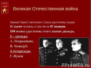 Великая Отечественная война Звания Героя Советского Союза удостоены свыше 11 тыс