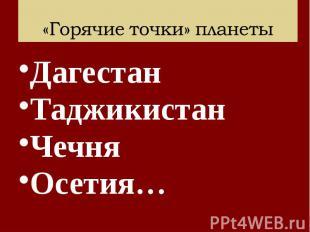 Дагестан Дагестан Таджикистан Чечня Осетия…