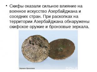 Скифы оказали сильное влияние на военное искусство Азербайджана и соседних стран