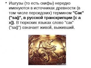 Ишгузы (то есть скифы) нередко именуются в источниках древности (в том числе пер