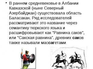 В раннем средневековье в Албании Кавказской (ныне Северный Азербайджан) существо