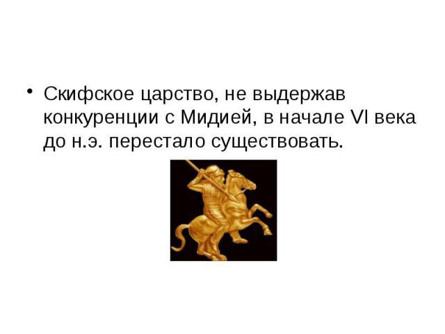 Скифское царство, не выдержав конкуренции с Мидией, в начале VI века до н.э. перестало существовать. Скифское царство, не выдержав конкуренции с Мидией, в начале VI века до н.э. перестало существовать.