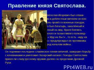 Правление князя Святослава. Святослав Игоревич был отваж- ным и доблестныи витяз