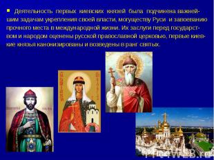 Деятельность первых киевских князей была подчинена важней- шим задачам укреплени