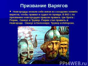 Призвание Варягов Новгородцы искали себе князя из соседских племён варягов, чтоб