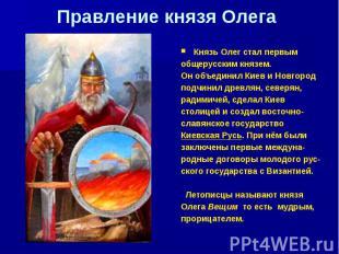 Правление князя Олега Князь Олег стал первым общерусским князем. Он объединил Ки