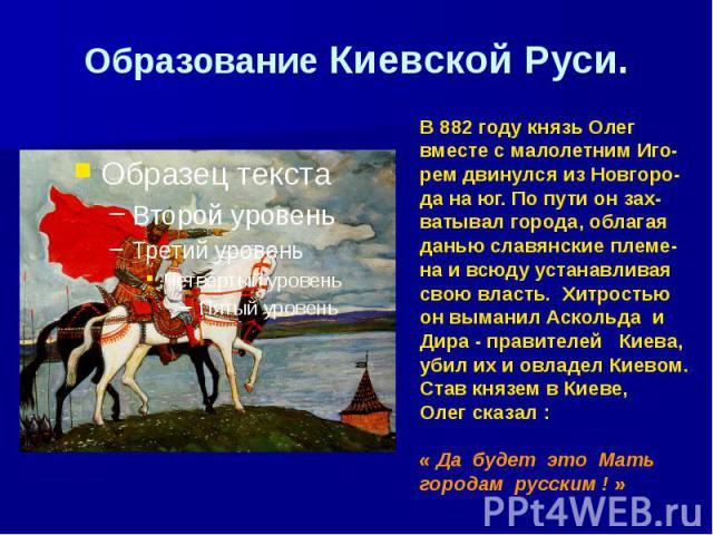 Образование Киевской Руси.