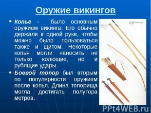 Оружие викингов Копье - было основным оружием викинга. Его обычно держали в одно
