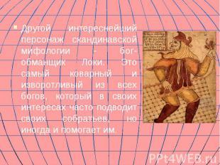 Другой интереснейший персонаж скандинавской мифологии - бог-обманщик Локи. Это с