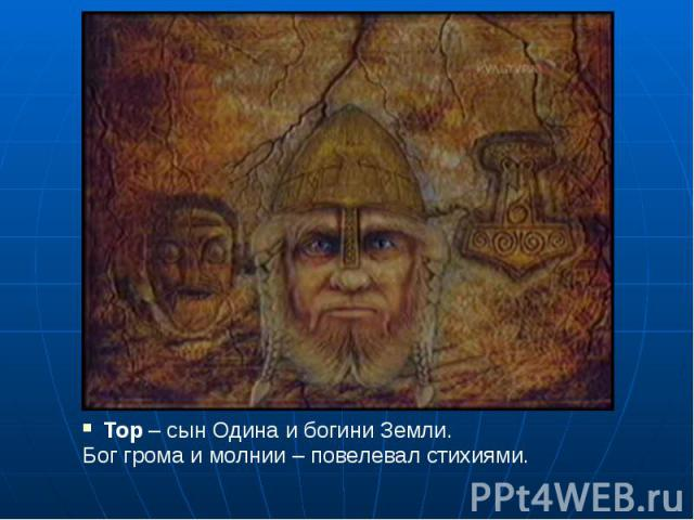 Тор – сын Одина и богини Земли. Бог грома и молнии – повелевал стихиями.