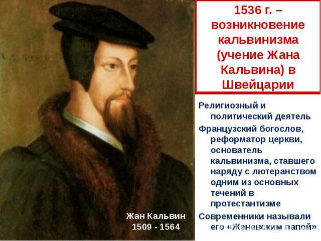 1536 г. – возникновение кальвинизма (учение Жана Кальвина) в Швейцарии