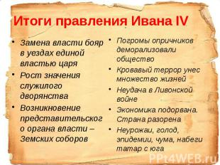 Итоги правления Ивана IV Замена власти бояр в уездах единой властью царя Рост зн