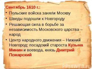 Сентябрь 1610 г.: Сентябрь 1610 г.: Польские войска заняли Москву Шведы подошли