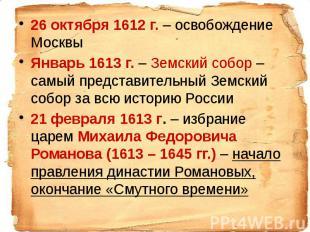 26 октября 1612 г. – освобождение Москвы 26 октября 1612 г. – освобождение Москв