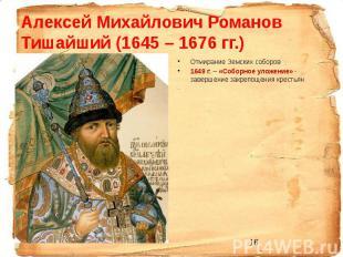 Алексей Михайлович Романов Тишайший (1645 – 1676 гг.) Отмирание Земских соборов