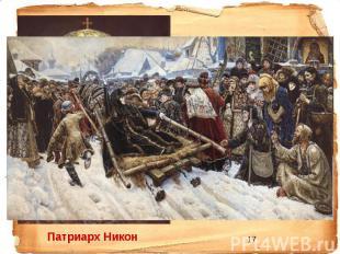 1653 г. – церковная реформа Никона 1653 г. – церковная реформа Никона Раскол цер