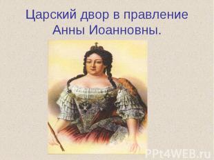 Царский двор в правление Анны Иоанновны.