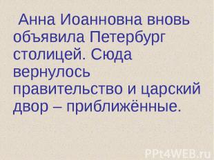Анна Иоанновна вновь объявила Петербург столицей. Сюда вернулось правительство и