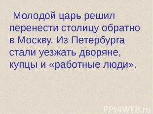 Молодой царь решил перенести столицу обратно в Москву. Из Петербурга стали уезжа