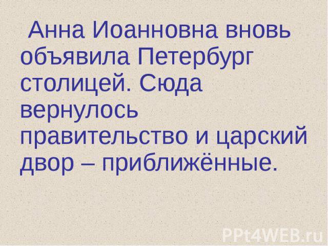 Анна Иоанновна вновь объявила Петербург столицей. Сюда вернулось правительство и царский двор – приближённые.