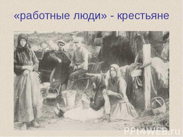 «работные люди» - крестьяне