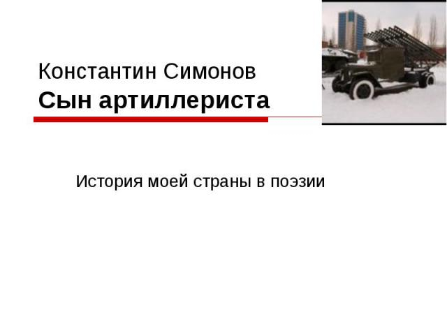 Константин Симонов Сын артиллериста История моей страны в поэзии